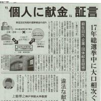 #akahata 萩生田文科相公選法違反か/支部う回し選挙に献金流用疑い・・・今日の赤旗記事