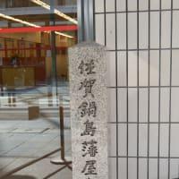 まち歩き下1582 京の通り・堺町通 NO59  佐賀 鍋島藩屋敷跡