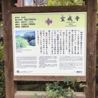 鎌倉三十三観音巡り5