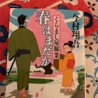 「春はまだか くらまし屋稼業 」今村翔吾 2019-52