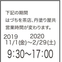 11月3日(日)がわ市  11月より冬期営業時間