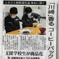 「川崎」香るコーヒーパック ふるさと納税返礼品味わい深く(「河北新報」)