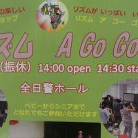 『リズム A GO GO ! 2019』が11月4日に開催されるよう@全日警ホール