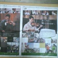 ★JR東日本の皮肉な全面広告★