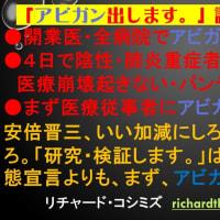 ◆ DSの操り人形、のらりくらり「アビガン出します。」詐欺はもうやめろ! 早くアビガンを認めろ!!!