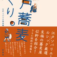 江戸蕎麦めぐり