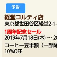 カルディ経堂コルティ店、1周年記念セール