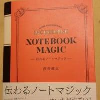 「伝わるノートマジック」 ノートっていいですね!