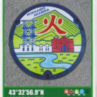 赤平市のマンホールカード