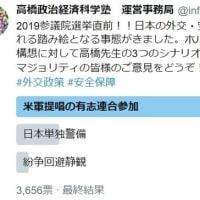【参院選特番 7/21】【文化人 加藤清隆×高橋洋一】(。-`ω-)投票率は低そうだが、どんな結果になるかな。