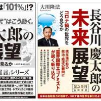 7月8日発売の日経新聞 に、『長谷川慶太郎の未来展望―コロナ禍の世界をどう見るか―』の広告が掲載されました。