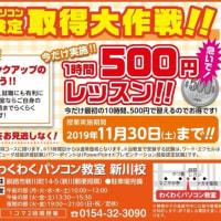 パソコン検定500円コース開催!