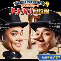 本日、テレビ朝日『ハナタカ!優越館』に出演します!