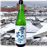 とっつあんの薬用酒(^^♪秋田県由利本荘市齋彌酒造の「雪の茅舎 純米吟醸」