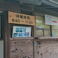 #0052 -'19 朝の散歩で南禅寺へ(6月23日の日記)