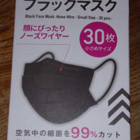 「黒マスク」