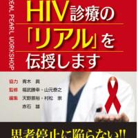 基礎から学ぶHIV感染症診療セミナー