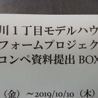 リフォーム 金沢 平屋 新モデルハウス