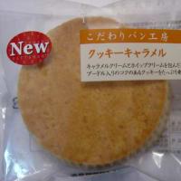 クッキーキャラメル