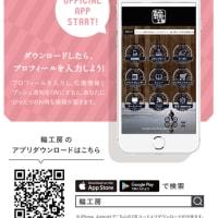 輪工房、公式アプリ をぜひ