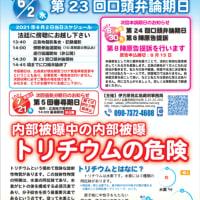 21年6月2日の広島地裁本訴口頭弁論案内