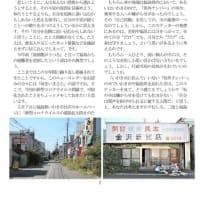 「フクシマ原発事故から9年に思うこと」豊田直巳さん