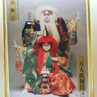 「奥州安達原」「連獅子」二月歌舞伎座