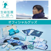 「羽生結弦展 共に、前へ」東日本大震災・あの日、そして今~・19日から島根・鳥取会場! グッズは通販で販売中&全国各地で開催予定!