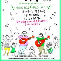 『林亭』ライブ