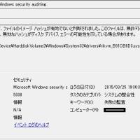 WINDOWS7 失敗の監査 イベントID5038