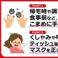 北海道で新たに4人感染 新型肺炎、道内で計30人に・・・・・・・