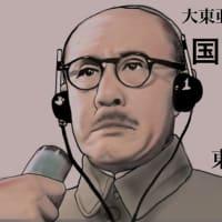 映画「大東亜戦争と国際裁判」〜開戦前夜から日本の進撃