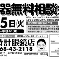 リオネット補聴器無料相談会