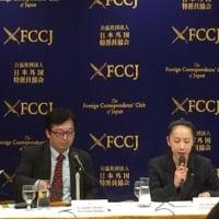 全動画公開‼️  2018年12月20日、日本外国特派員協会での記者会見。