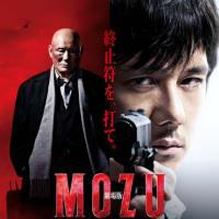 【映画】劇場版MOZU(鑑賞記録棚卸222)…ダルマが大滝秀治ではなくビートたけしだった件