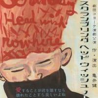 劇団コヨーテ『scrambling head wish nowhere』(TGR2019)