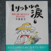 「1リットルの涙」の小説買った!!