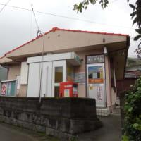 鹿児島県西山郵便局、廃止・降格で簡易郵便局化(2016/2/15)