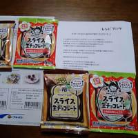 季節の味! 栗・チョコ・チーズの大人ベーグル  (モニター・レシピ)