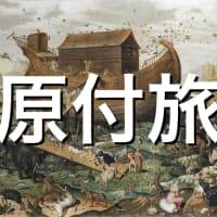 原付旅 ノアの箱舟は地球での出来事?の巻