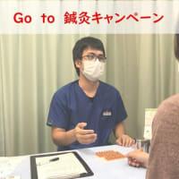 緊急! Go to 鍼灸キャンペーンのお知らせ