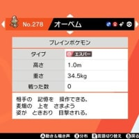 ポケモンソード日記 その24 HOME整理編