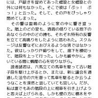 Kindle日本語ハックのフォント変更