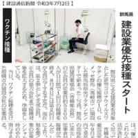 群馬県 建設業優先接種スタート(新聞記事の紹介)