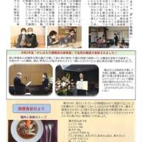 広報誌「ふじの華特別号」を発行しました。
