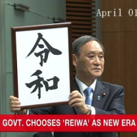 """Japan's New name of an era = 令和 - Reiwa"" 2019"