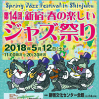 第14回新宿春の楽しいジャズ祭り