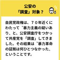 総選挙で日本共産党に躍進されると困る勢力が、金をばらまき動き始めたよ! 「暴力革命」を放棄した日本共産党を警察組織まで使ってデマを吐いてるよ!