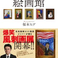 「永田町絵画館」には爆笑だ ニュースペーパー福本ヒデと