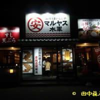 マルヤス水軍住之江店で家族晩食